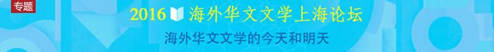 2016海外华文文学上海论坛
